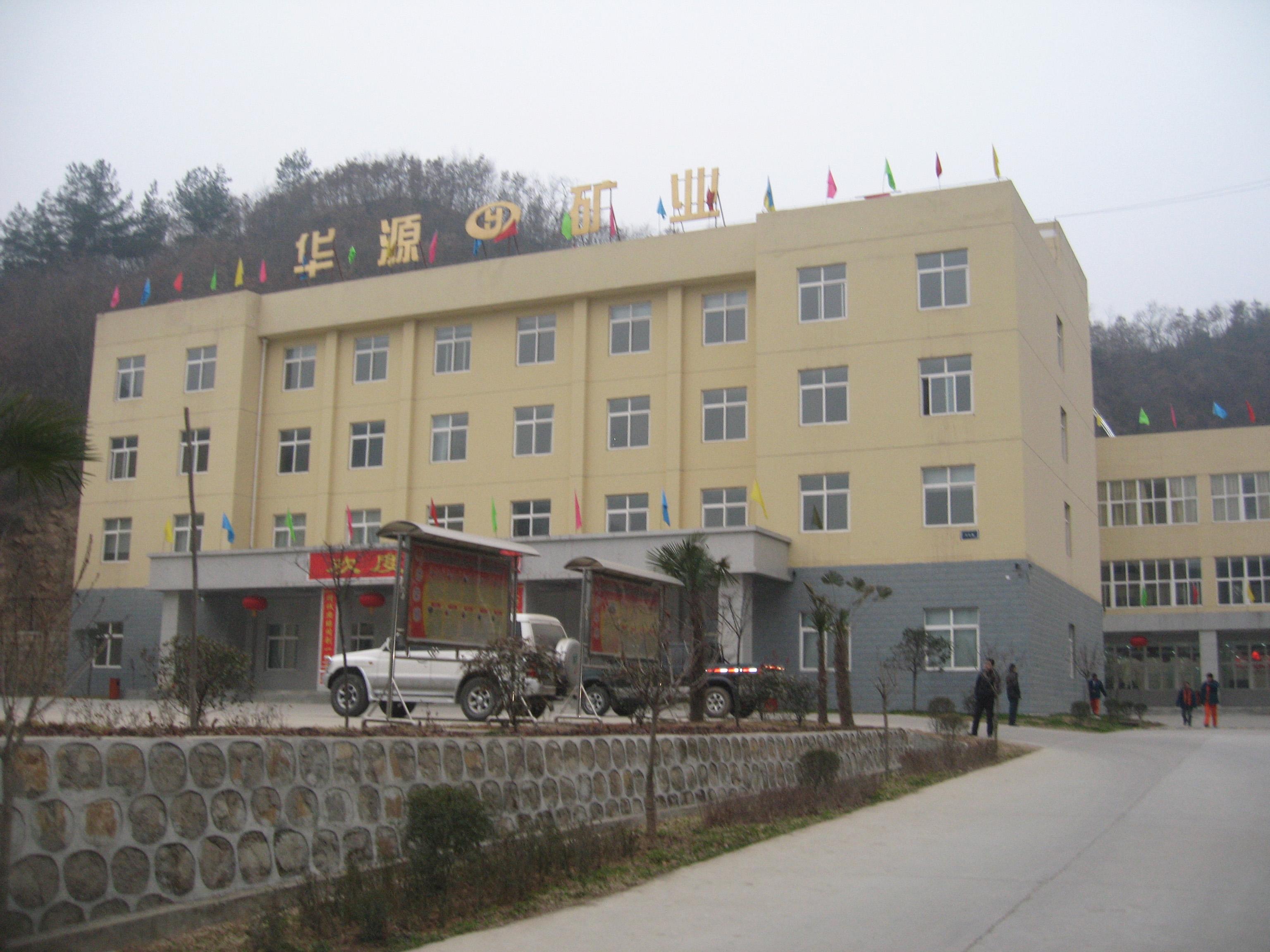 陕西有色金属控股集团华源矿业
